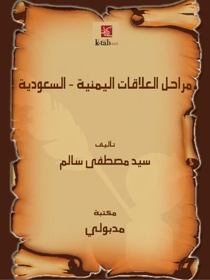 cover image of مراحل العلاقات اليمنية - السعودية