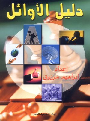 cover image of دليل الأوائل
