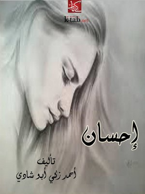 cover image of إحسان