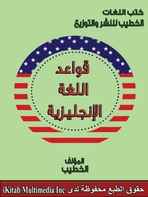 cover image of قواعد اللغة الانجليزية