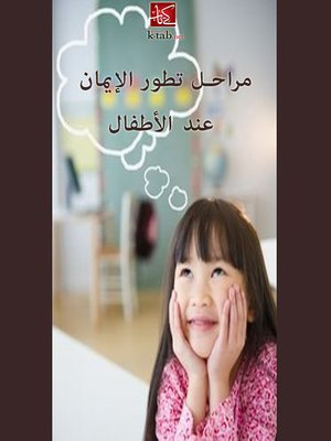 cover image of مراحل تطور الإيمان عند الأطفال