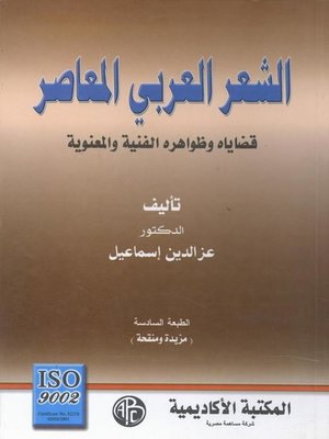 cover image of الشعر العربي المعاصر