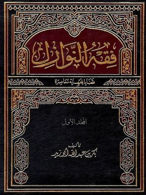 cover image of فقه النوازل - المجلد الأول
