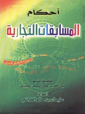 cover image of احكام المسابقات التجارية