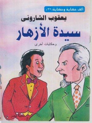 cover image of سيدة الازهار
