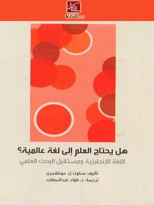 cover image of هل يحتاج العلم إلى لغة عالمية