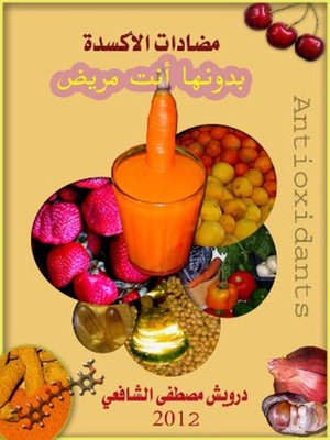 cover image of مضادات الأكسدة