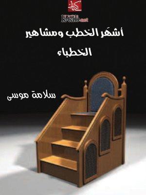 cover image of أشهَر الخطب ومشاهير الخطباء