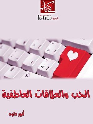 cover image of الحب والعلاقات العاطفية