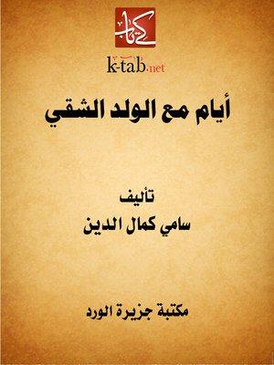 cover image of أيام مع الولد الشقي