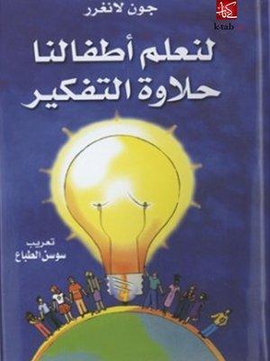 cover image of لنعلم أطفالنا حلاوة التفكير