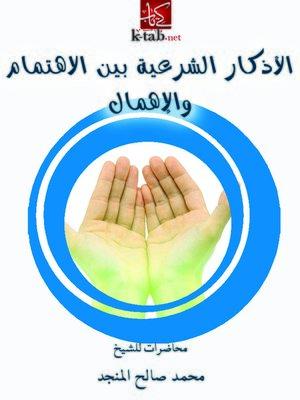cover image of الأذكار الشرعية بين الأهتمام و الاهمال