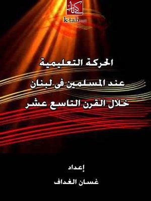 cover image of الحركة التعليمية عند المسلمين فى لبنان خلال القرن التاسع عشر