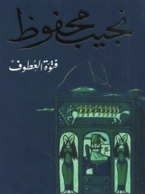 cover image of فتوة العطوف