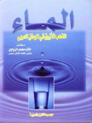 cover image of الماء ( الذهب الازرق ) فى الوطن العربى