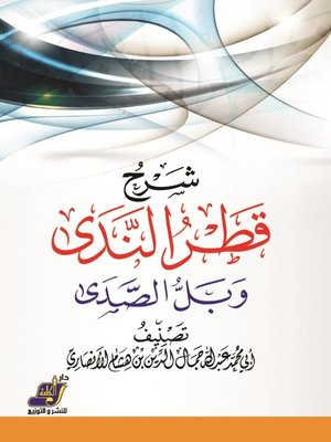 cover image of شرح قطر الندى وبل الصدى