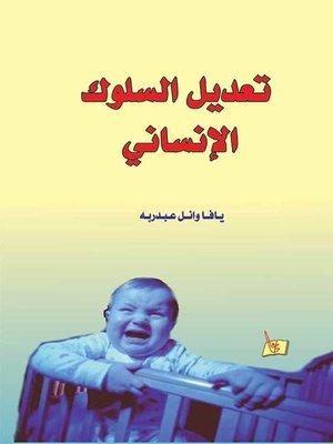 cover image of تعديل السلوك الإنساني