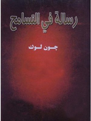 cover image of رسالة في التسامح