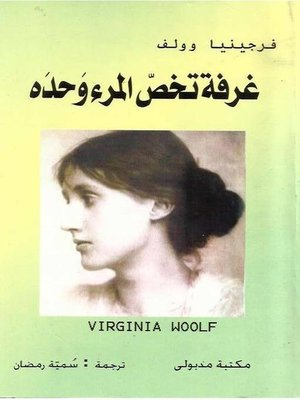 cover image of غرفة تخص المرء وحده
