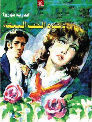 cover image of وجوه الحب السبعة