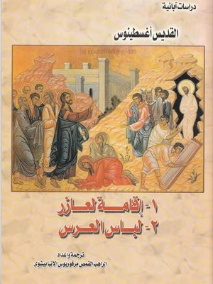 cover image of يوليوس قيصر