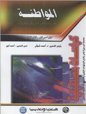 cover image of المواطنة