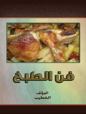 cover image of فن الطبخ