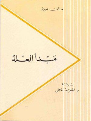 cover image of مبدأ العلة
