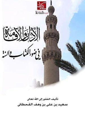 cover image of الأذان و الأقامة في ضوء الكتاب و السنة