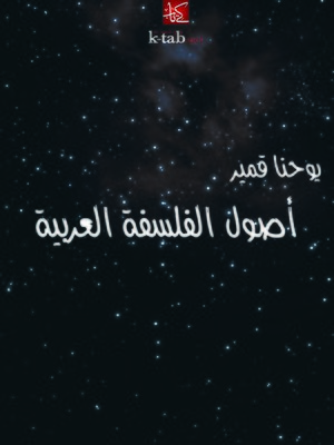cover image of أصول الفلسفة العربية