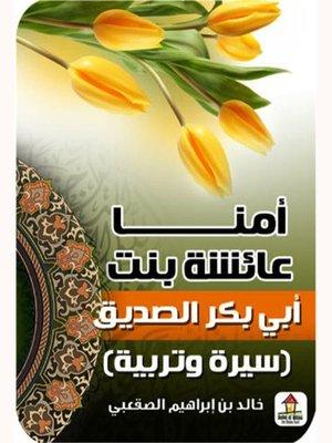 cover image of أمنا عائشة بنت أبي بكر الصديق