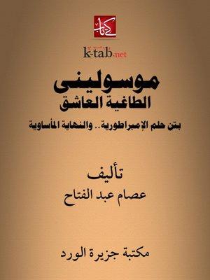 cover image of موسوليني الطاغية العاشق