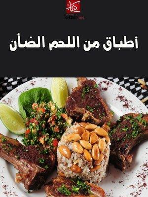 cover image of أطباق من اللحم الضأن
