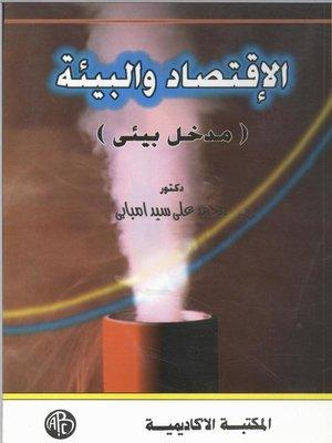 cover image of الاقتصاد و البيئة
