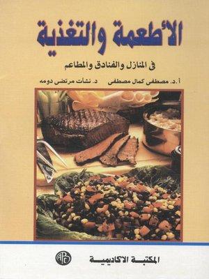 cover image of Chemical and natural analyzes of oils and fats التحاليل الطبيعية و الكيماوية للزيوت و الدهون