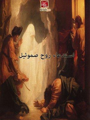 cover image of استدعاء روح صموئيل
