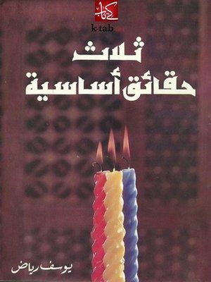 cover image of ثلاث حقائق كتابية