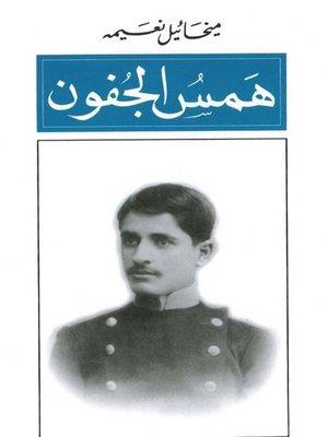 cover image of عطيل
