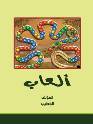 cover image of ألعاب