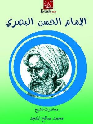 cover image of الإمام الحسن البصري