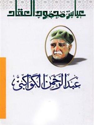 cover image of عبد الرحمن الكواكبي