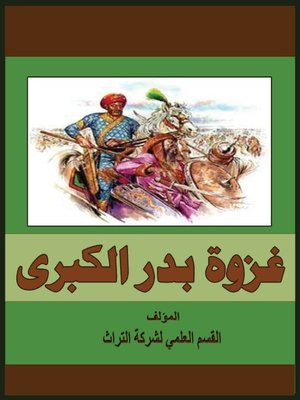 cover image of غزوة بدر الكبري