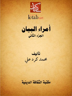 cover image of أمراء البيان (الجزء الثانى)