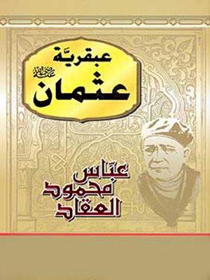cover image of عبقرية عثمان