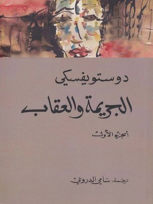 cover image of الجريمة والعقاب المجلد الاول