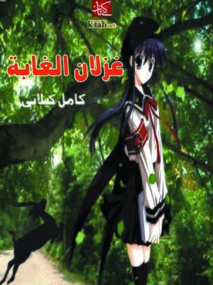 cover image of غزلان الغابة
