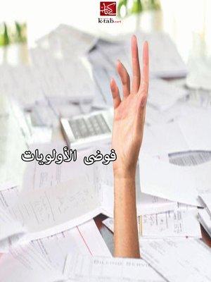 cover image of فوضى الأولويات