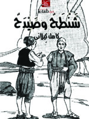 cover image of شنطح وصيدح
