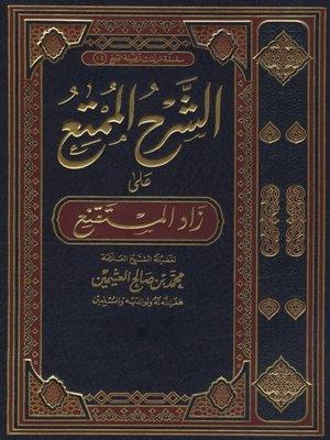 cover image of الشرح الممتع على زاد المستنقع