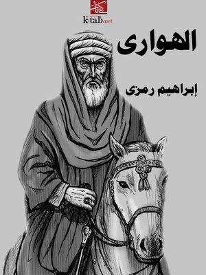 cover image of الهواري